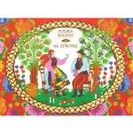 "This beautiful note card features a Lowicz couple sitting in their orchard enjoying a toast. The traditional Polish toast is ""Na Zdrowie"" (To Your Health). The mailing envelope features flowers in both the foreground and background.  Spectacular!"