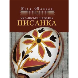 Symbols. Legends and traditions. How to write an Easter egg. Illustrations and photographs. It offers the reader a large and distinctive layer of Ukrainian culture and art of pysanky, which we almost lost during Soviet times. This newest edition contains
