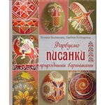 The art of decorating eggs is an old Ukrainian craft which as a lot of followers nowadays. For centuries people have been writing ancient symbols on the bird's egg with beeswax. Substantial research on Easter eggs was conducted as far back as the 19th cen
