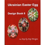 Newest design book in the series is a must!  24 stunning Pysanky with step by step instructions - now in color! Symbolism. Softcover. 115 pages.