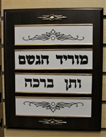 Synagogue Plaque