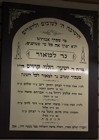 Sign for Synagogue