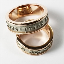 Hebrew Name Ring, Two Tone with Satin Band