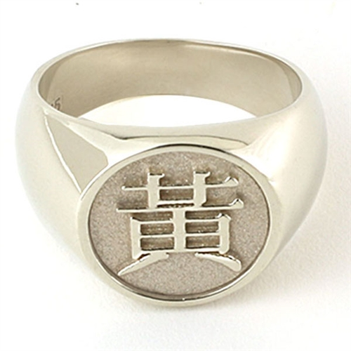 Mens Chinese Symbol Signet Ring