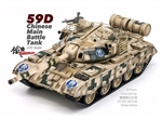 Chinese Peoples Liberation Army Type 59D Main Battle Tank - Digital Desert Camouflage