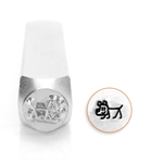 Design Stamp - Dog 6mm