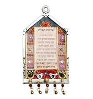 Blessing for the Home - Hebrew by Ester Shahaf