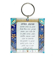 Blessing for the Baby - Hebrew by Ester Shahaf