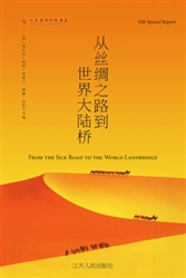 "The New Silk Road Becomes the World Land-Bridge<br><span style=""font-size:75%;"">Chinese Edition</span>"