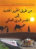 "The New Silk Road Becomes the World Land-Bridge<br><span style=""font-size:75%;"">Arabic Edition</span>"