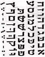 Alephbet with Vowels Stickers - 1 in. - Black - 2 sheets/pkg