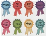 Hebrew Encouragement Stickers - 12/sheet - 6 pack