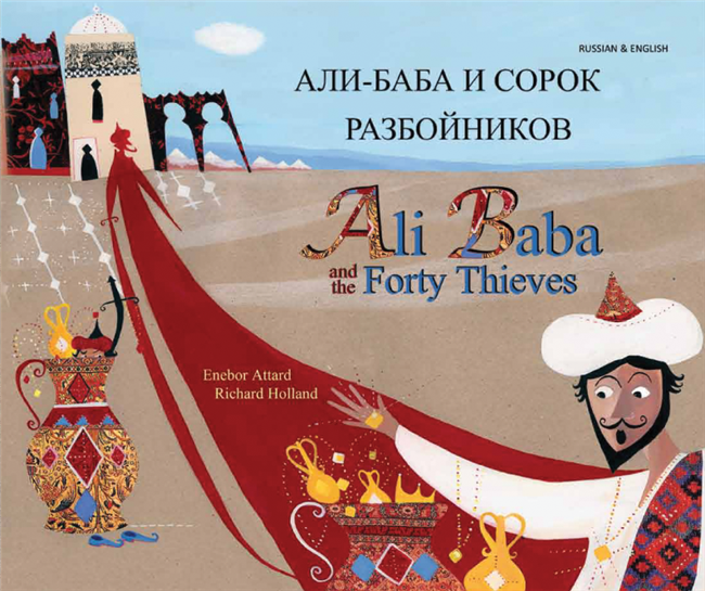 Ali Baba & The Forty Thieves - Bilingual Folktale