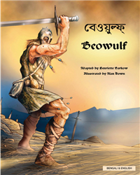 Beowulf - Bilingual Multicultural Book in Spanish. Chinese, French, Italian and many more languages. Folk tale for multicultural students.