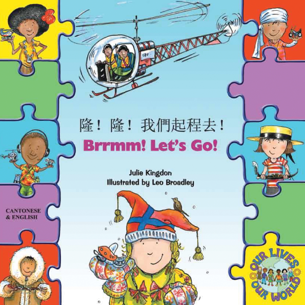 Brrmm! Let's Go! - Bilingual children's book about diversity in Arabic, Chinese, Czech, Polish, Russian, Spanish, Urdu, and more. Children's book that supports culturally responsive teaching.