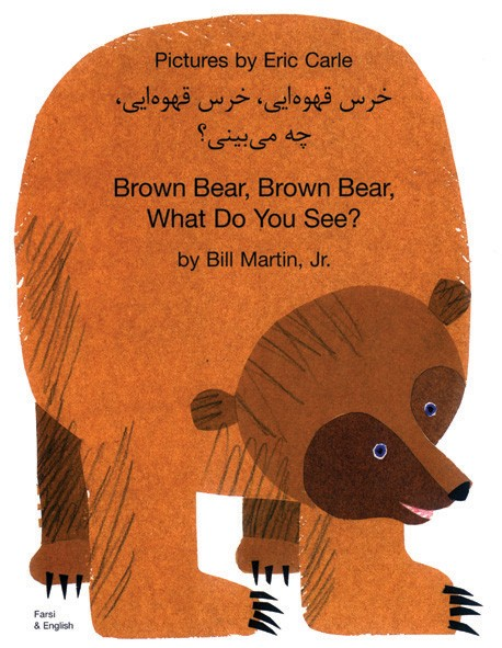 brown bear brown bear what do you see bilingual children s book