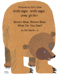 Brown Bear, Brown Bear, What Do You See? - Best bilingual children's book for preschoolers and toddlers. Available in Arabic, Farsi, Kurdish, Shona, Tamil, Urdu, Yoruba, and many other foreign languages.