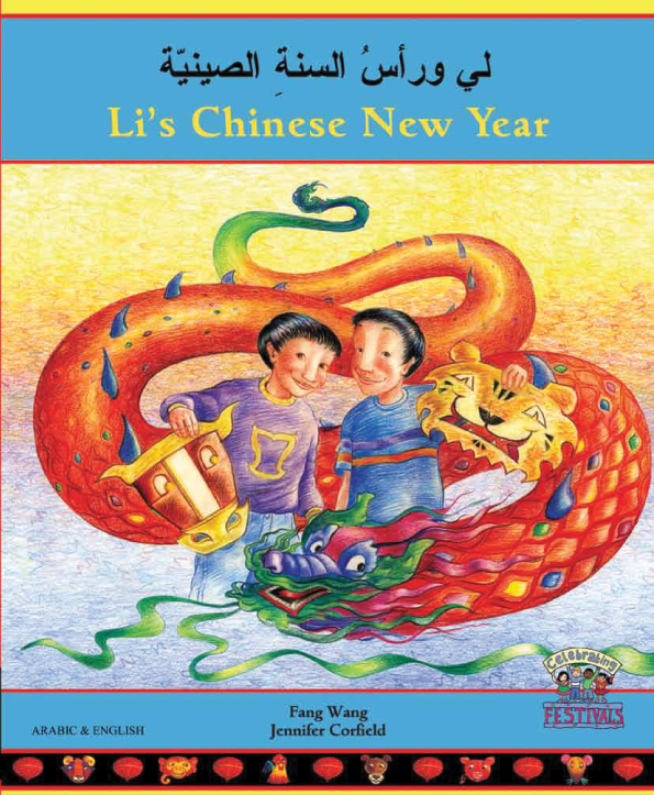 Li's Chinese New Year - Bilingual Children's Book in Chinese Simplified, French, Japanese, Spanish, Tagalog, and many other languages.