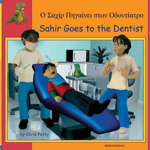 Sahir Goes to the Dentist - Bilingual book in Albanian, Chinese, French, Greek, Japanese, Polish, Spanish, Urdu, and more. Great children's book about diversity.