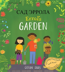 Errol's Garden Diverse Bilingual Children's Book- inclusive Story Perfect for Culturally Responsive Teaching