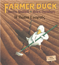 Farmer Duck - Bilingual Children's Book in Albanian, Bengali, Farsi, German, Italian, Spanish, Nepali, Romanian, Yoruba and more. Great bilingual book for toddlers and kindergarten.