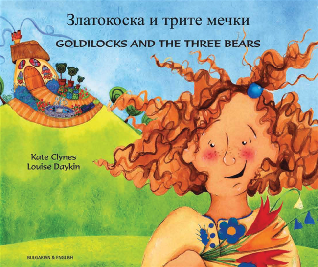 Goldilocks & The Three Bears - Bilingual children's book available in Arabic, Bengali, Dutch, Farsi, German, Hebrew, Lithuanian, Pashtu, Russian, Spanish, Tamil, Vietnamese, and more. Fun story for diverse classrooms.