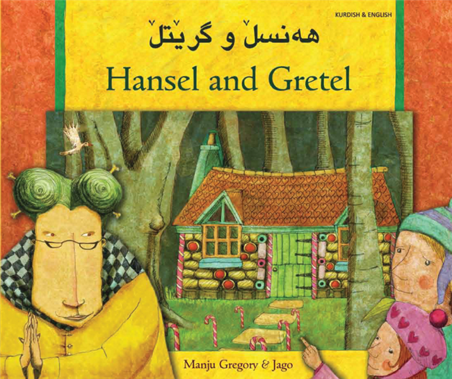 Hansel and Gretel - Bilingual folktale available in Albanian, German, Korean, Polish, Spanish, Swahili, and more.  Great children's book to support bilingual education.