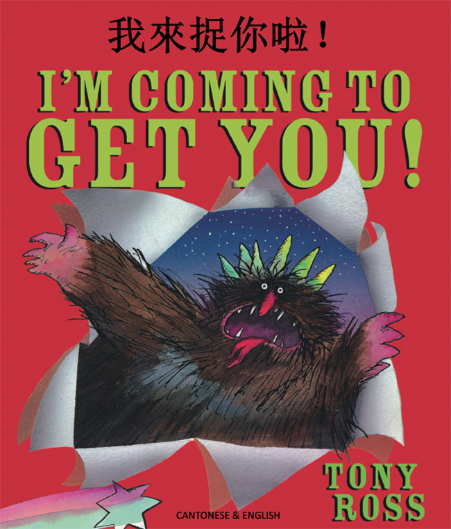 I'm Coming to Get You - Bilingual book for children available in Arabic, Bulgarian, French, Haitian Creole, Lithuanian, Polish, Russian, Spanish, and many other languages. Great foreign language teaching resource.