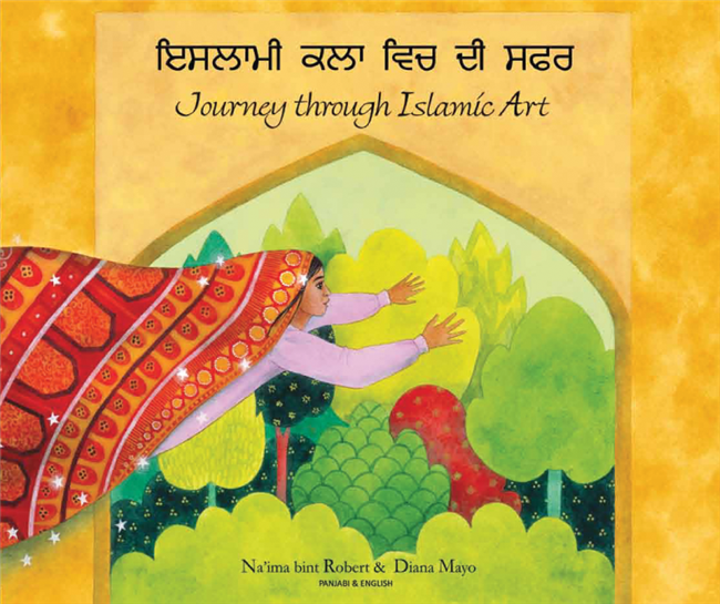 Journey Through Islamic Arts - Diverse children's book available in Arabic, Bengali, Farsi, German, Kurdish, Russian, and many other languages. Culturally diverse teaching resource.