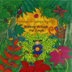 Walking Through The Jungle - Bilingual Children's Book available in Arabic, Burmese, Dari, Farsi, German, Italian, Pashto, Spanish, Tamil, and many other languages. Fun story for diverse classrooms.