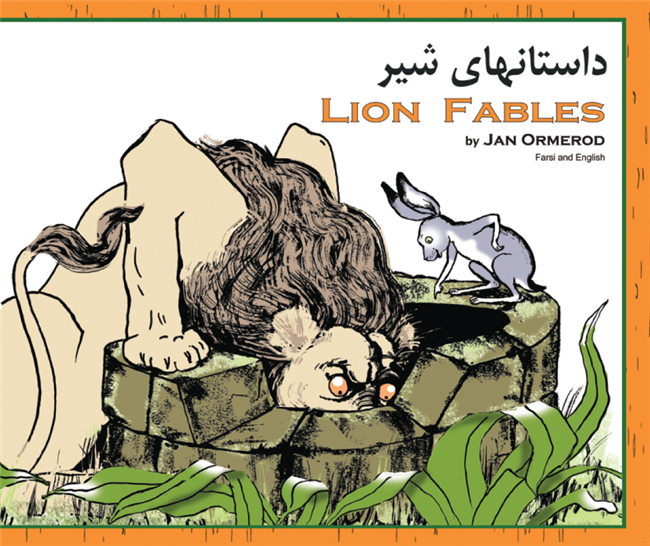 Lion Fables - Bilingual Fable available in Arabic, Farsi, French, Panjabi, Russian, Spanish, Tamil, and many other languages. Entertaining dual language book for multicultural students.