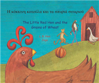 Little Red Hen and the Grains of Wheat- Bilingual Folktale in Spanish, Arabic, German, Farsi, French, German, Greek, Hindi, Korean, Russian, Swahili, and many more languages. Inspiring story for diverse classrooms.