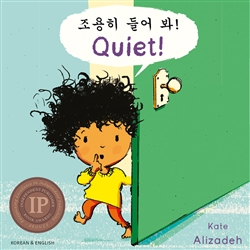 Quiet - a bilingual book about sounds around the house. Available in Arabic, Chinese, French, Spanish and many other foreign languages.