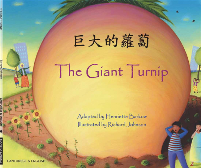 The Giant Turnip - Multicultural Children's Book available in Spanish, Albanian, Farsi, German, Italian, Polish, Tamil, and many more languages. Inspiring story for diverse classrooms.