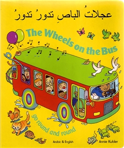 The Wheels on the Bus - Bilingual board book in Albanian, Bengali, French, Hindi, Portuguese, Spanish, Turkish, Urdu, and more. Bilingual books for babies.