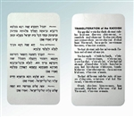 KADDISH CARD