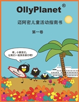 A Kids Activity Guide to Miami and the Beaches (Chinese Version)E-Book