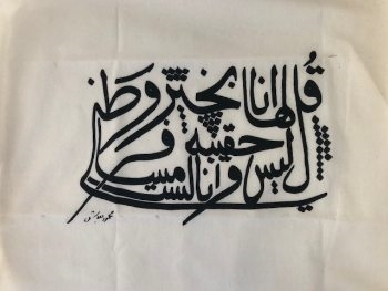 Pillowcase with Calligraphy