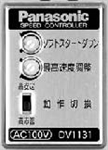 DV1132...PANASONIC SPEED CONTROLLER, EX TYPE, DESIGNED FOR PANASONIC CONTROLLERS, 100V, 15-40WATT OUTPUT
