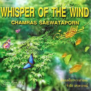 Spa Music CD - Whisper of the Wind - Each (610177)
