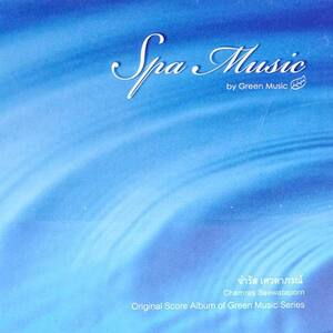 Spa Music CD - Total Spa Experience Collection - Set of 3 (610178)
