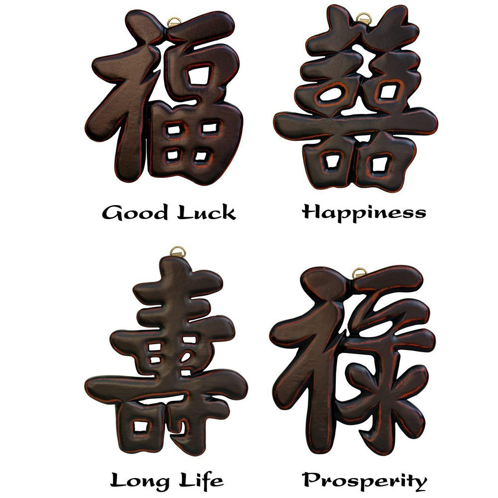 Set Of 4 Tao Good Wishes Symbols Antique Black Wood Each Piece 7