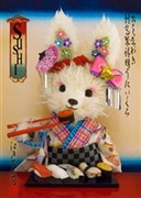 Rabbit SUSHI 3D Lenticular Greeting Card