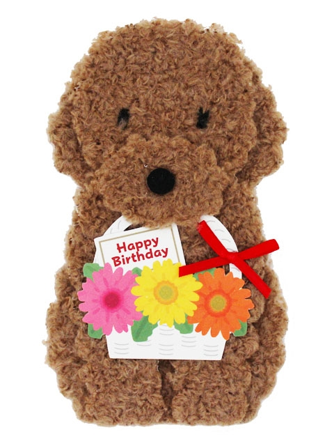 adorable doggy soft and fluffy birthday greeting card