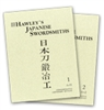 Japanese Swordsmiths Commemorative Centenary Edition 1896-1996 ( 2 Volumes)