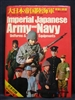 Imperial Japanese Army and Navy Uniforms and Equipment, Nakata, Tadao;
