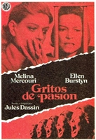 A Dream of Passion (1978) Jules Dassin; Melina Mercouri