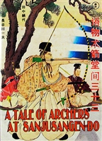 A Tale of Archery at the Sanjusangendo (1945) Mikio Naruse; Kinuyo Tanaka