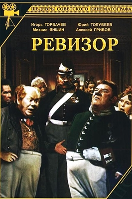 Revizor (The Inspector-General) (1953) Vladimir Petrov; Igor Gorbachyov