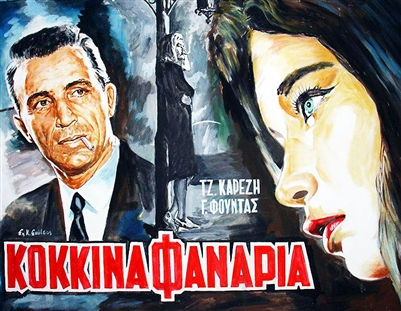 The Red Lanterns (1963) Vasilis Georgiadis; Jenny Karezi, Giorgos Foundas
